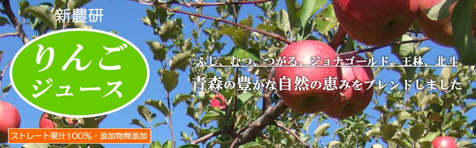 新農研 りんごジュース