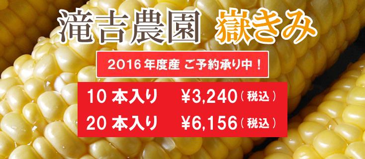 2016年度産 滝吉農園の嶽きみ ご予約承り中!